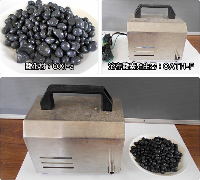 酸化材:OXI-a 溶存酸素発生器:CATH-F